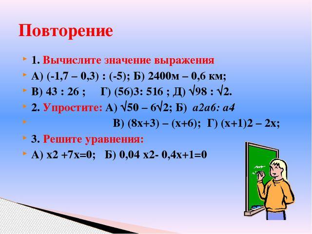 1. Вычислите значение выражения А) (-1,7 – 0,3) : (-5); Б) 2400м – 0,6 км; В)...