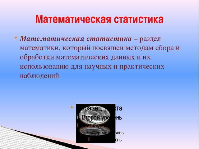 Математическая статистика – раздел математики, который посвящен методам сбора...