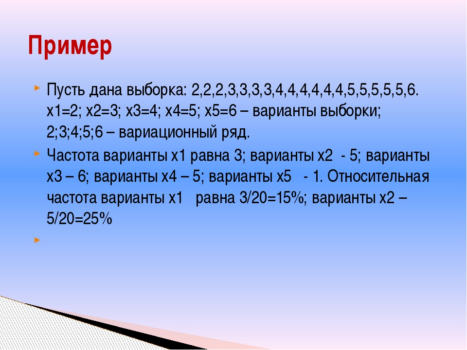 Пусть дана выборка: 2,2,2,3,3,3,3,4,4,4,4,4,4,5,5,5,5,5,6. х1=2; х2=3; х3=4;...