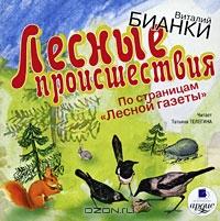 Виталий Бианки - Лесные происшествия. По страницам