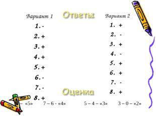 Вариант 2 + - + - + + - + Вариант 1 - + + + + - - + 8 – «5» 7 – 6 - «4» 5 – 4