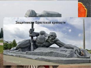 Героическая оборона Брестской крепости началась в первый же день Великой Отеч