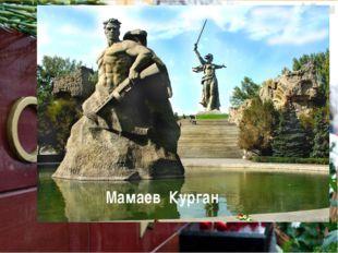 Потерпев поражение под Москвой, Гитлер отдал приказ летом 1942 года прорватьс