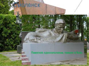 Город Смоленск имеет важное значение для нашей страны, так как именно там про