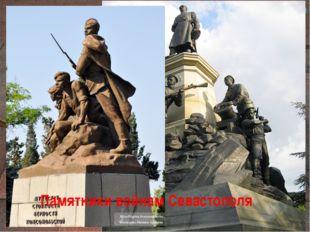 В Севастополе война началась 22 июня 1941 года, когда вражеская авиация сброс