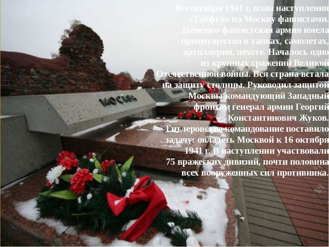 30сентября 1941г. план наступления «Тайфун» на Москву фашистами. Немецко-фа...