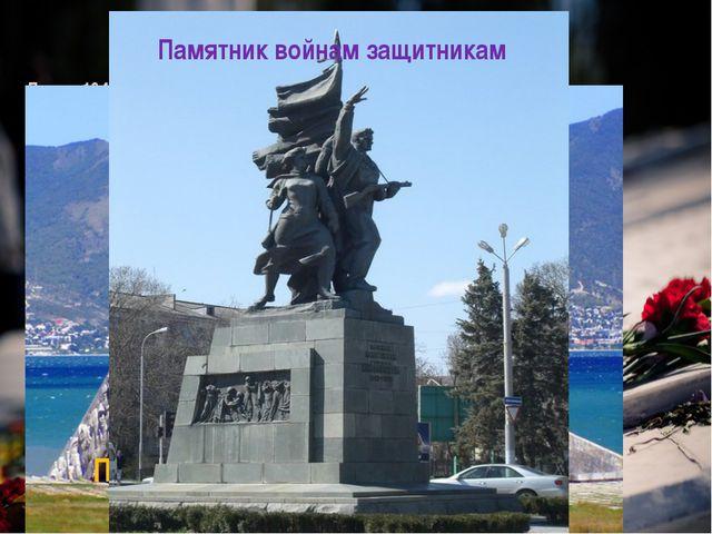 Летом 1942 г. начались наступления немцев на Кавказ. Силы были неравные. 9 се...