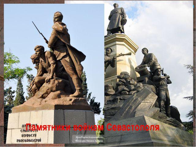 В Севастополе война началась 22 июня 1941 года, когда вражеская авиация сброс...