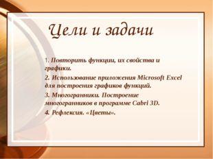 Цели и задачи 1. Повторить функции, их свойства и графики. 2. Использование