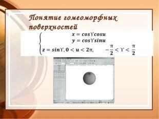 Понятие гомеоморфных поверхностей