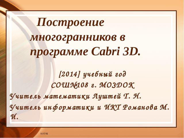 Построение многогранников в программе Cabri 3D. [2014] учебный год СОШ№108 г...
