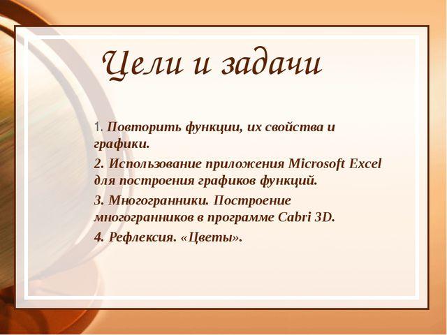 Цели и задачи 1. Повторить функции, их свойства и графики. 2. Использование...