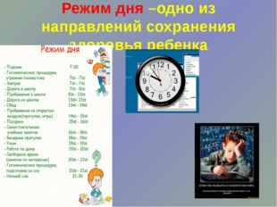 Режим дня –одно из направлений сохранения здоровья ребенка