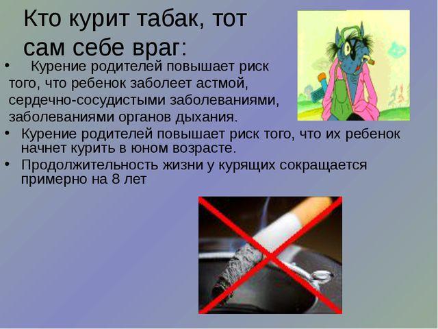 Кто курит табак, тот сам себе враг: Курение родителей повышает риск того, что...