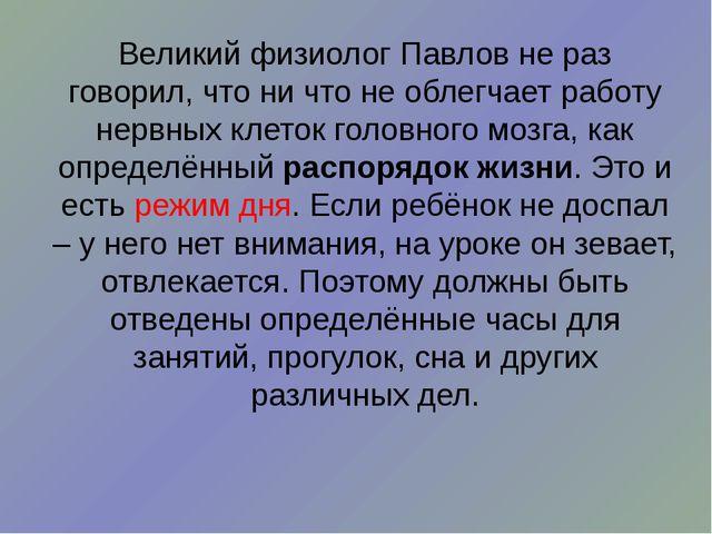 Великий физиолог Павлов не раз говорил, что ни что не облегчает работу нервны...