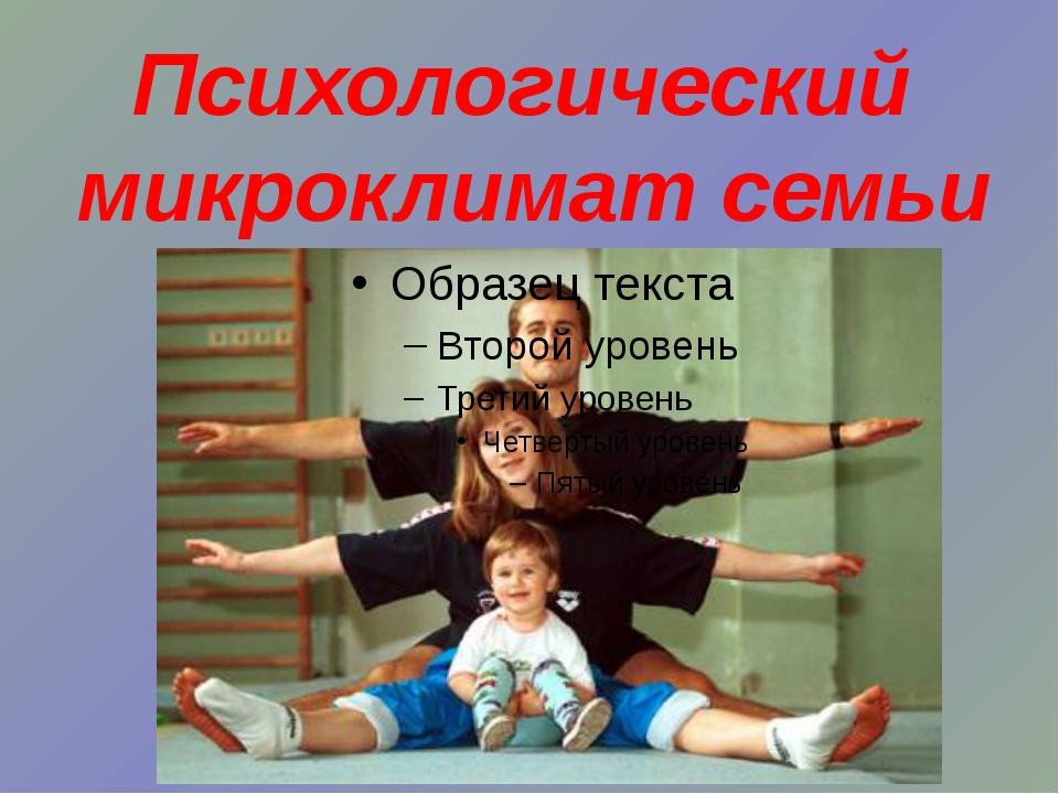 Психологический микроклимат семьи