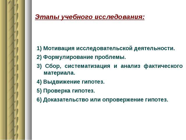 Этапы учебного исследования: 1) Мотивация исследовательской деятельности. 2)...