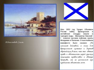Шел 1853 год Турция Объявила России войну, французская и английская эскадры в