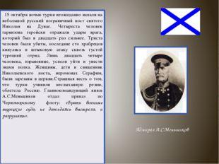 15 октября ночью турки неожиданно напали на небольшой русский пограничный по
