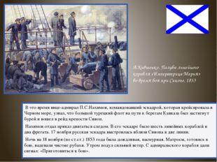 В это время вице-адмирал П.С.Нахимов, командовавший эскадрой, которая крейсир