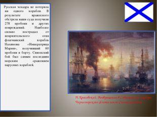 Русская эскадра не потеряла ни одного корабля. В результате вражеского обстре
