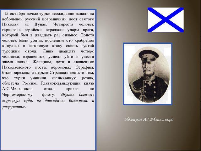 15 октября ночью турки неожиданно напали на небольшой русский пограничный по...