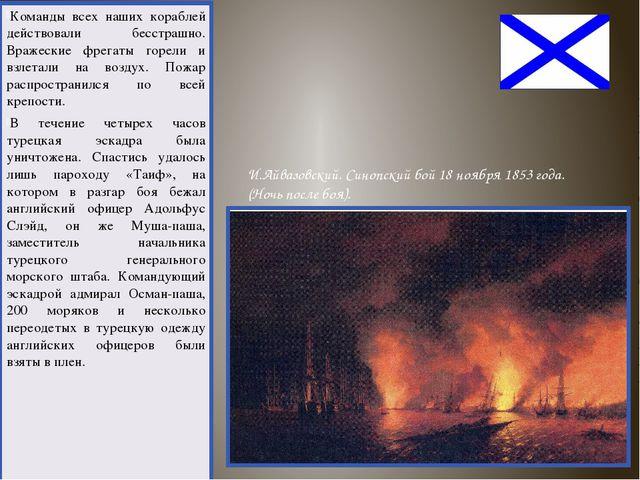 Команды всех наших кораблей действовали бесстрашно. Вражеские фрегаты горели...