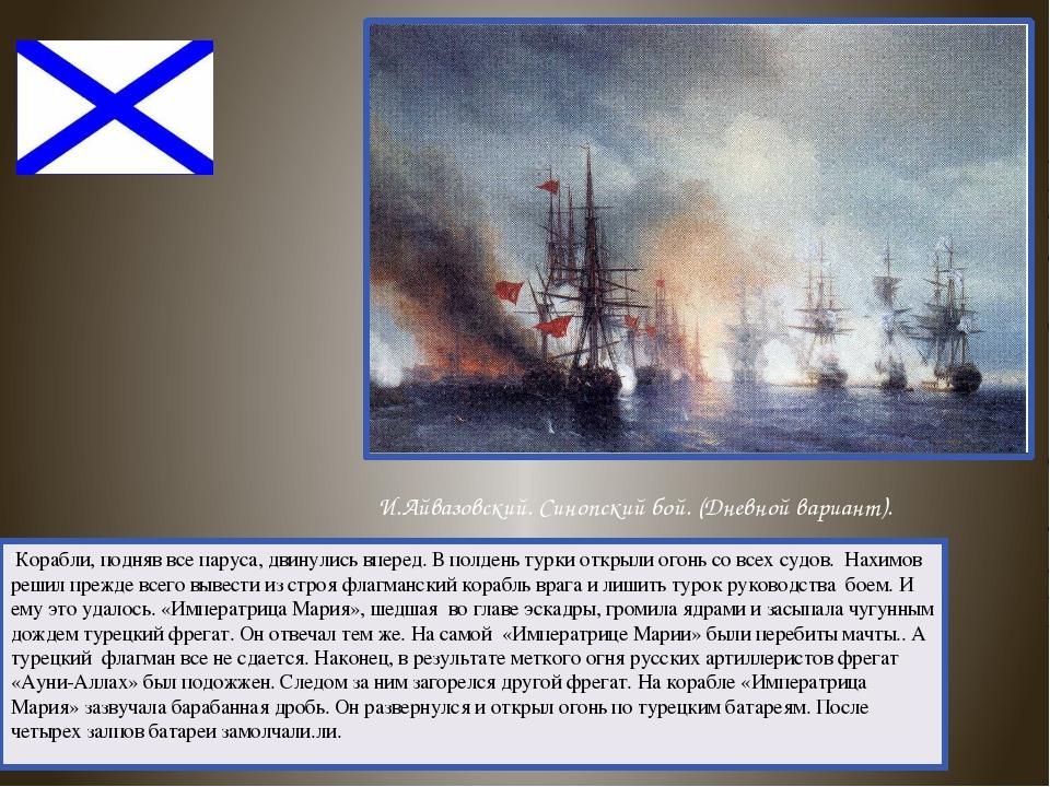 Корабли, подняв все паруса, двинулись вперед. В полдень турки открыли огонь с...