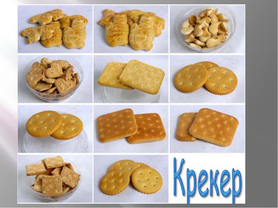 Какое печенье едят на диете