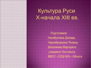 Культура Руси X-начала XIII вв. Подготовили Насибуллина Динара, Чернобровкина