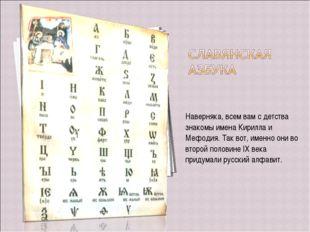 Наверняка, всем вам с детства знакомы имена Кирилла и Мефодия. Так вот, именн