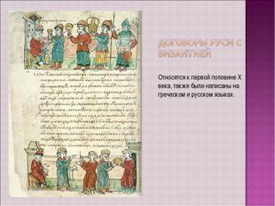 Относятся к первой половине Х века, также были написаны на греческом и русско