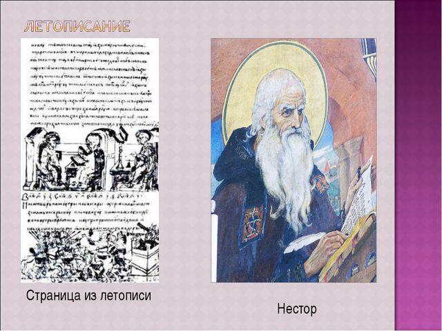 Страница из летописи Нестор