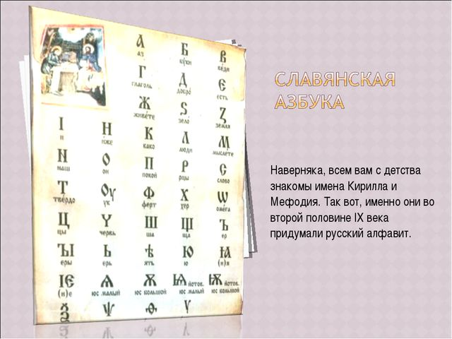Наверняка, всем вам с детства знакомы имена Кирилла и Мефодия. Так вот, именн...