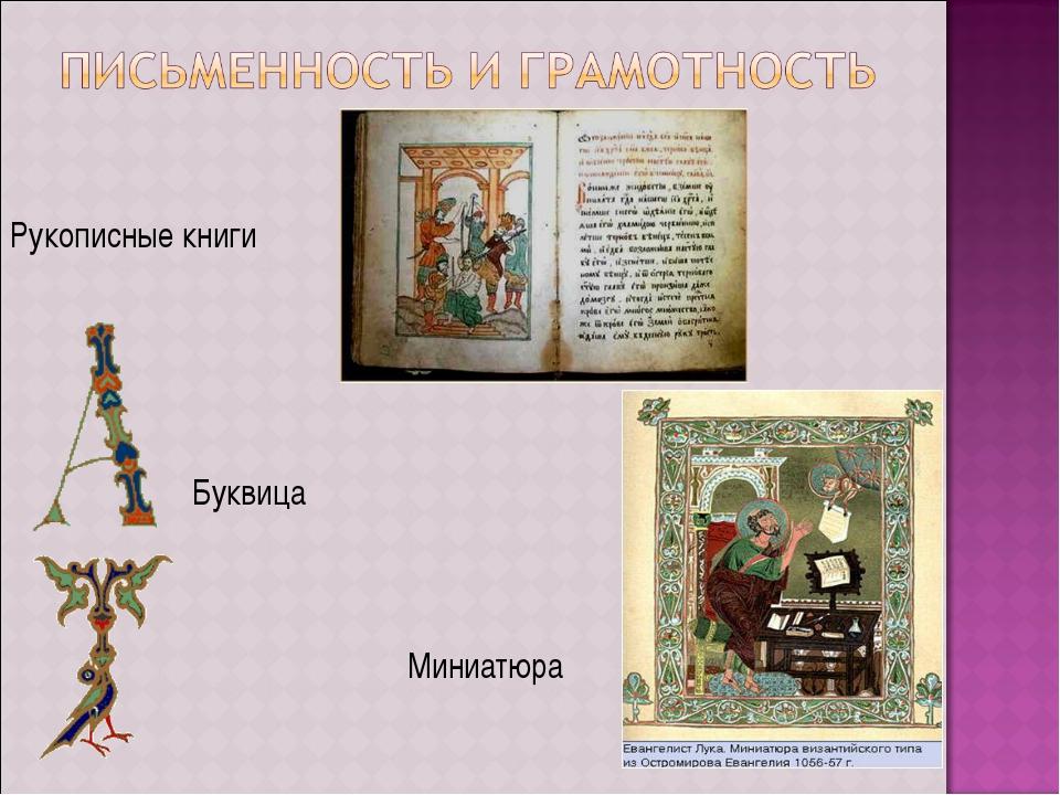 Буквица Рукописные книги Миниатюра