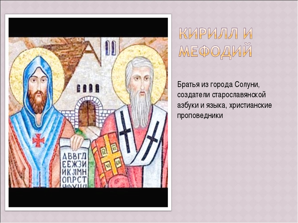 Братья из города Солуни, создатели старославянской азбуки и языка, христианск...