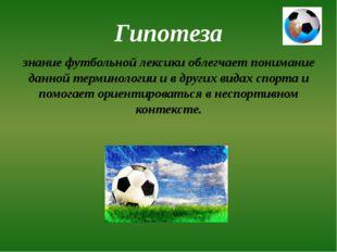 Гипотеза знание футбольной лексики облегчает понимание данной терминологии и