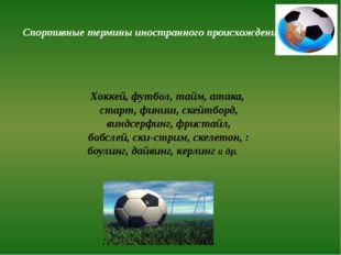 Спортивные термины иностранного происхождения Хоккей, футбол, тайм, атака, ст