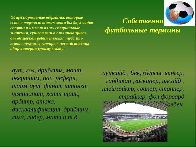 Общеспортивные термины, которые есть в термосистемах хотя бы двух видов спорт...
