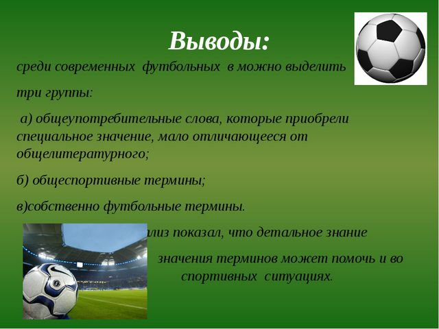 Выводы: среди современных футбольных в можно выделить три группы: а) общеупо...