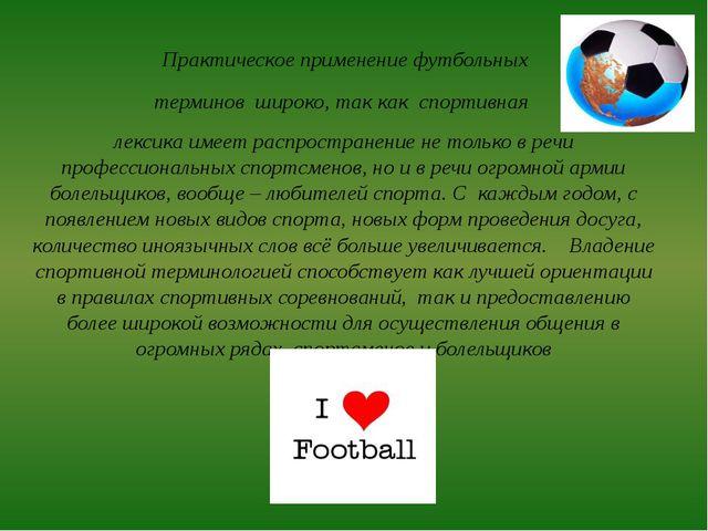 Практическое применение футбольных терминов широко, так как спортивная лекси...