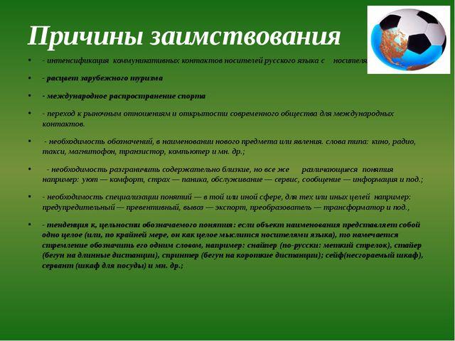 Причины заимствования - интенсификация коммуникативных контактов носителей ру...