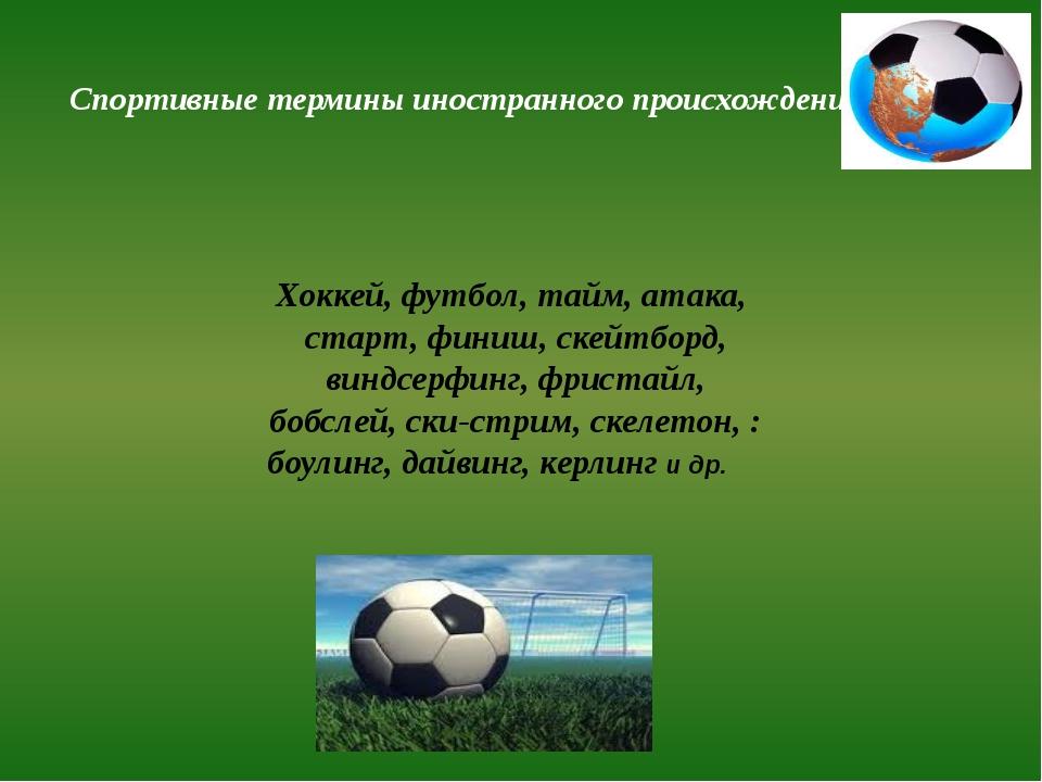 Спортивные термины иностранного происхождения Хоккей, футбол, тайм, атака, ст...