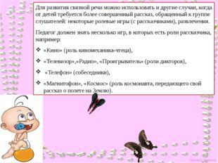 Для развития связной речи можно использовать и другие случаи, когда от детей