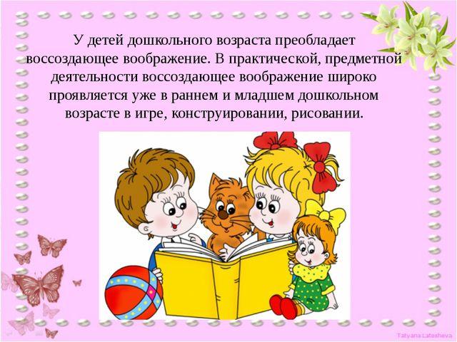 У детей дошкольного возраста преобладает воссоздающее воображение. В практиче...