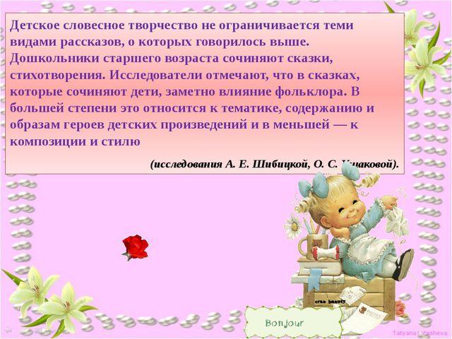 Детское словесное творчество не ограничивается теми видами рассказов, о котор...