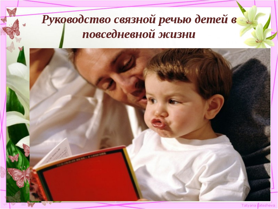 Руководство связной речью детей в повседневной жизни