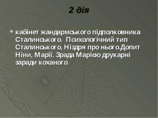 2 дія кабінет жандармського підполковника Сталинського. Психологічний тип Ста