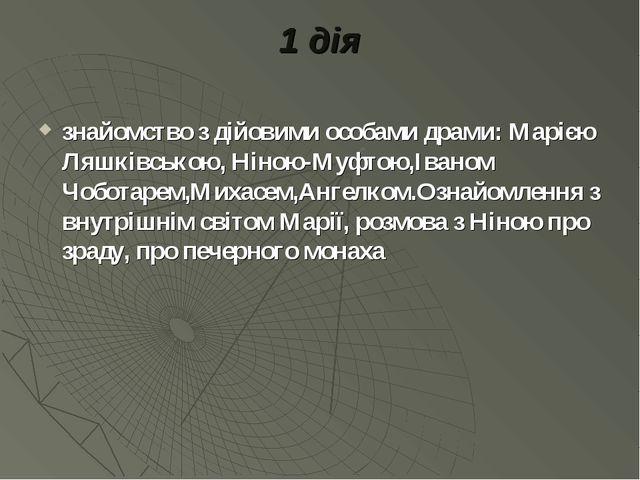 1 дія знайомство з дійовими особами драми: Марією Ляшківською, Ніною-Муфтою,І...