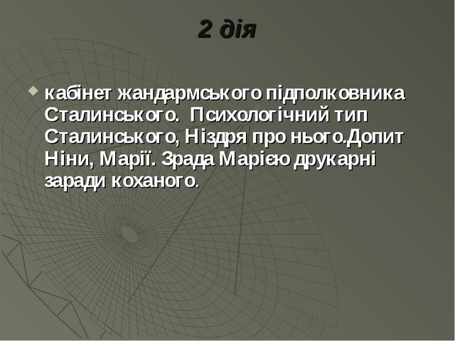 2 дія кабінет жандармського підполковника Сталинського. Психологічний тип Ста...